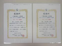 賞状3.jpg