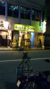 01.19.ちゃんぽん2.jpg