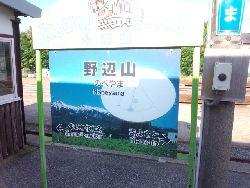 2012.06.29.向井2.jpg