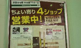 2012.07.06.ちょい.jpg