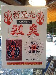2012.08.10.七味.jpg