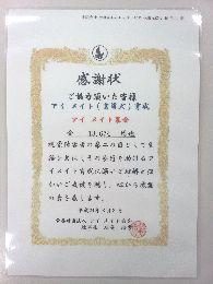 2012.08.20.アイメイト協会3.jpg