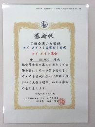 2012.08.20.アイメイト協会4.jpg