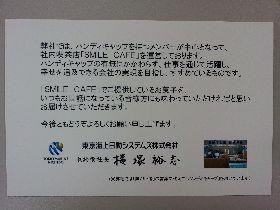 2012.09.13.システムズ3.jpg