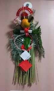 2012.12.28.正月飾り.jpg
