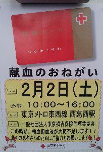 2013.02.02.献血.jpg
