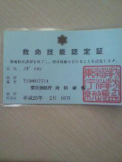 2013.03.01救命技能2.jpg