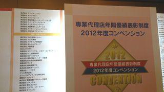 2013.06.10.コンベンション2.jpg