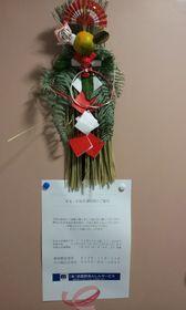 2013.12.27.年末1.jpg